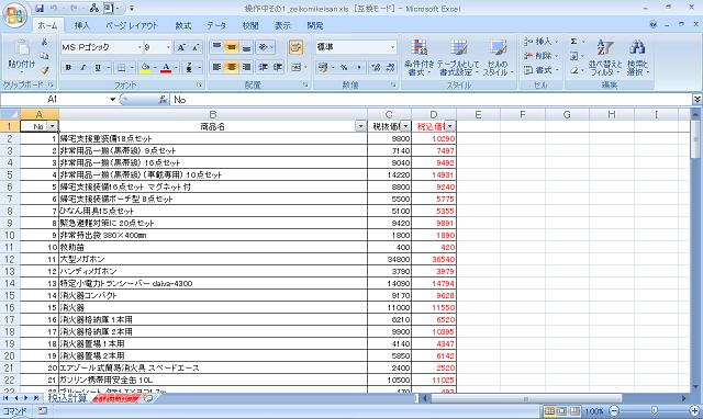 税込み 計算